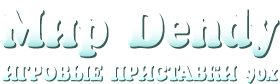 Магазин игровых приставок Dendy, Sega, Hamy