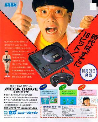Японская реклама Sega Mega Drive