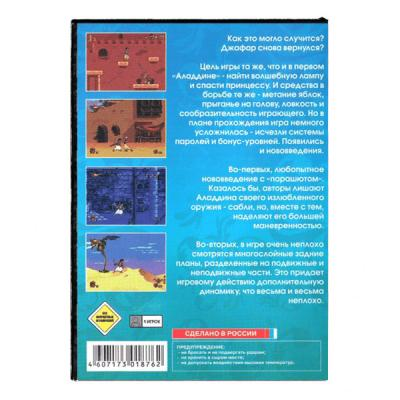 Алладин 2 (Sega)