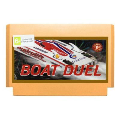 Boat Duel (Dendy)