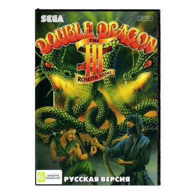 Double Dragon 3 (Sega) 1