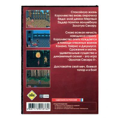 Golden Axe 2 (Sega) 2