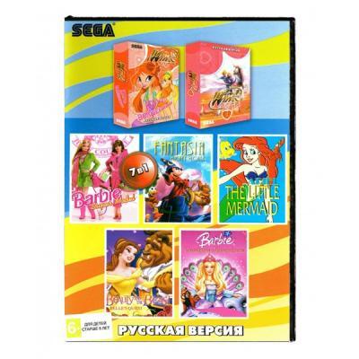 Сборник для девочек 7 в 1 (Sega) лицевая сторона
