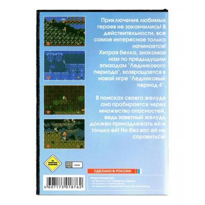 Ледниковый период 4 (Sega) задняя сторона