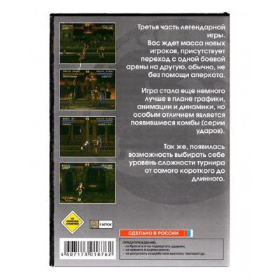 Mortal Kombat 3 (Sega) задняя сторона