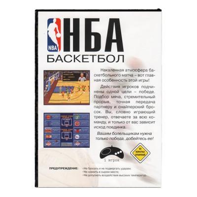 NBA Basketball (Sega) задняя сторона картриджа