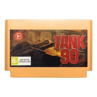 Tank 90 / Танчики (Dendy)