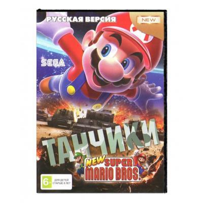 Танчики и Super Mario Bros (Sega) лицевая сторона