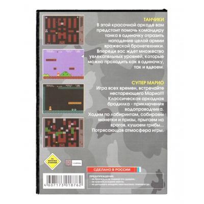 Танчики и Super Mario Bros (Sega) задняя сторона