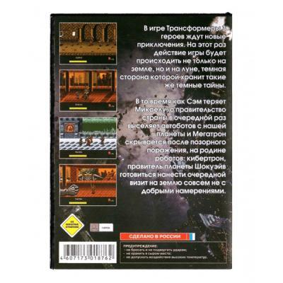Трансформеры 3 (Sega) задняя сторона картриджа