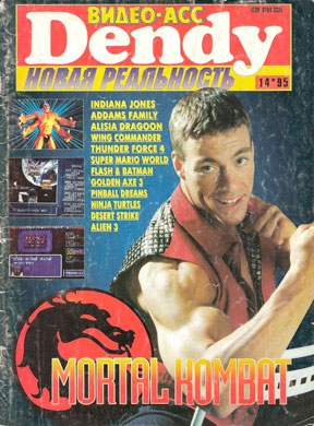 Журнал «Видео-асс» (№14) 1995 года