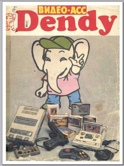"""Журнал """"Видео-Асс"""", №1, 1993 год"""