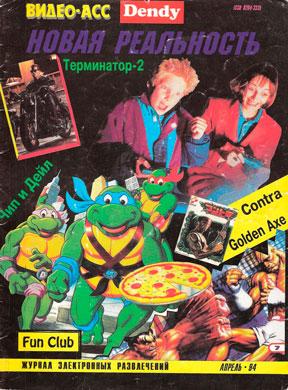 Журнал «Видео-асс» (№6) 1994 года