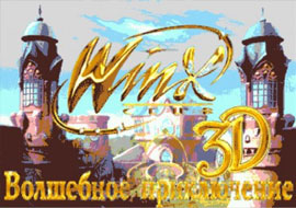 Winx Club и Winx 3D