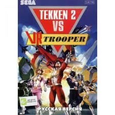 TEKKEN 2 VS VRTROOP