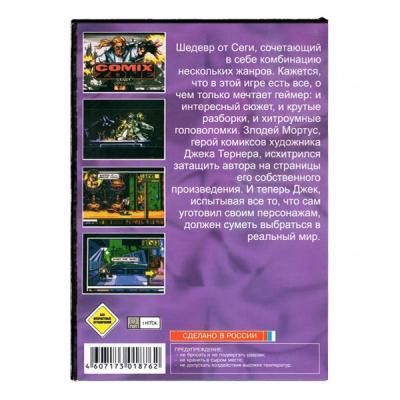 Comix Zone (Sega) задняя сторона картриджа