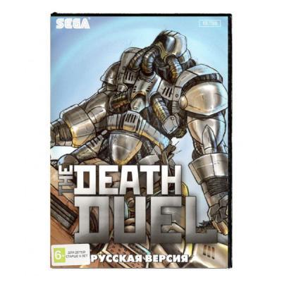 Death Duel (SEGA)
