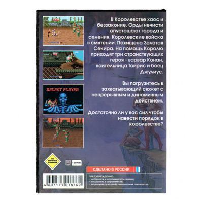 Golden Axe (Sega) 2