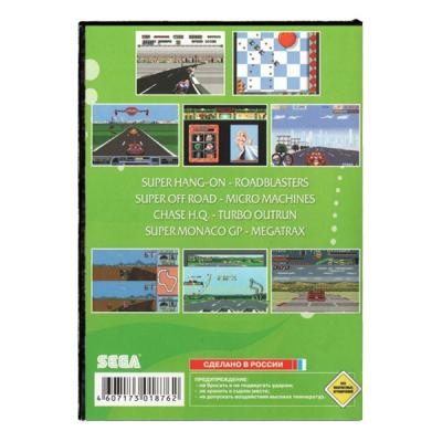 Гонки 8 в 1 (Sega) задняя сторона