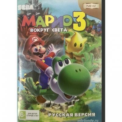 Марио 3 Вокруг Света