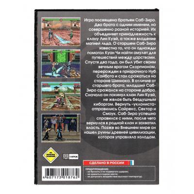 Mortal Kombat 5 (Sega) задняя сторона картриджа