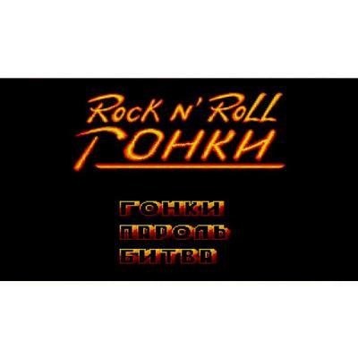 Rock'n Roll Racing (SEGA)