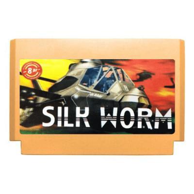 Silk Worm (Dendy)