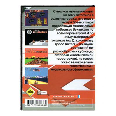 Street Racer (Sega) 2