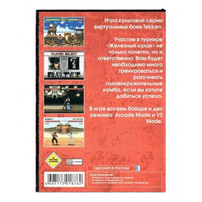 Tekken 3 (Sega) задняя сторона картриджа