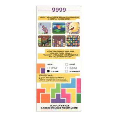 Тетрис 9999 игр, красный