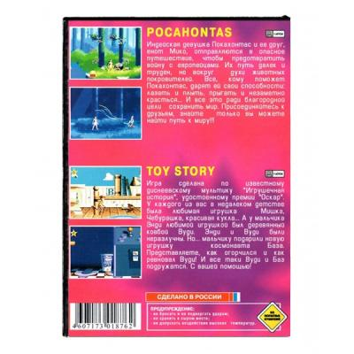 Toy story + Pocahontas (Sega) задняя сторона
