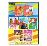 Сборник для девочек 7 в 1 (Sega)