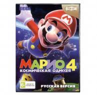 Марио 4 Космическая Одиссея