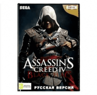 Assassin's Creed IV Black Flag (SEGA)