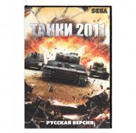 Танки 2011 (Sega)